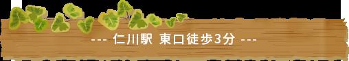 仁川駅 東口徒歩3分